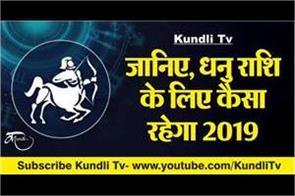sagittarius rashifal in hindi 2019
