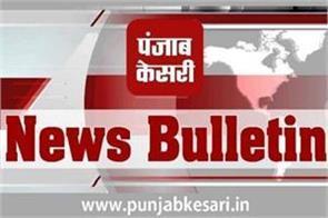 news bulletin sajjan kumar narinder modi rahul ghandi rajnath singh