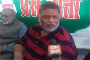 pappu yadav demanded cbi inquiry into gunjan khemka murder case