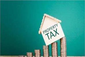 municipal corporation commits property tax bill