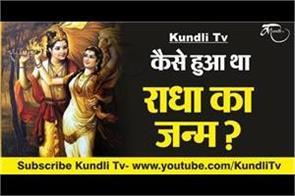 religious story of radha rani