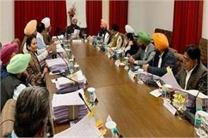 punjab cabinet start meeting discussions on these issues