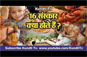 what are 16 sanskar