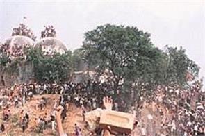 26th anniversary of ayodhya verdict