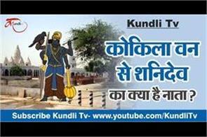 relation of shanidev with kokilavan