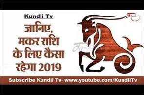 capricorn rashifal in hindi 2019