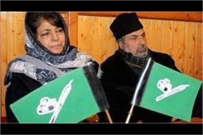 mehbooba appoint beigh as pdp s patron