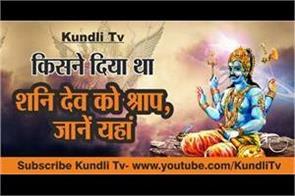 religious story of shani dev
