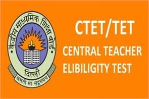 ctet 2018 cbse answer key students
