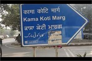 due to the condition of millions of punjabis