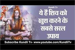 shiv purana upay in hindi