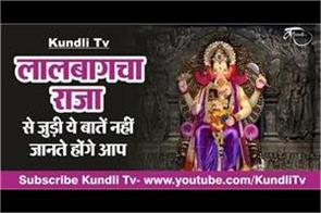 you do not know these things related to lalbaugcha raja