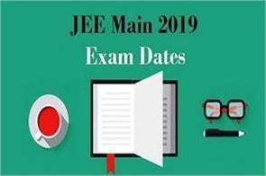 jee main exam 2019 6th january the exam will start from this date