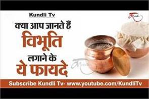 do you know these benefits of vibhuti