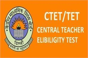 ctet 2018 today s exam cbse issued guidelines