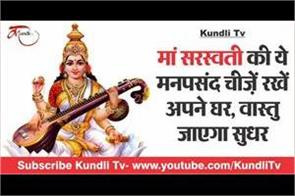 keep these favorite things of mother saraswati your home vastu will improve