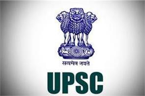 upsc civil services mains results