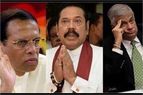 2018 will be remembered for worst political crisis in sri lanka s history