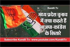 stars effects in bjp congress in madhya pradesh elections