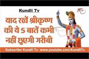 these 5 things of shri krishna