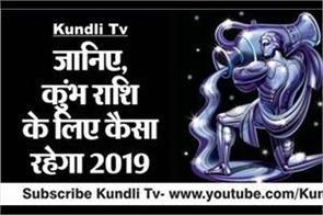 aquarius rashifal in hindi 2019