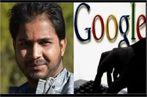 satyam rastogi found big mistake in google got prize