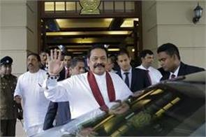 sri lanka political crisis  rajapakse filed an appeal in the supreme court