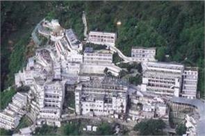 vaishno devi passengers pass 5 year record more than 85 lakh pilgrims arrive