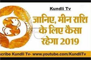pisces rashifal in hindi 2019