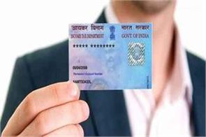 income tax department will issue new pan number in 4 hours