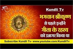 before krishna lord sun had given them the precept of the gita