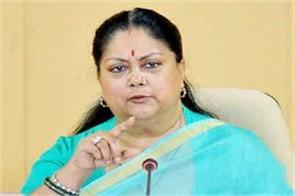 rajasthan bjp will form government in the state vasundhara raje