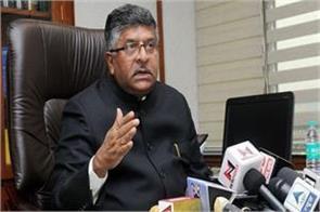 law minister ravi shankar prasad will present three divorce bills