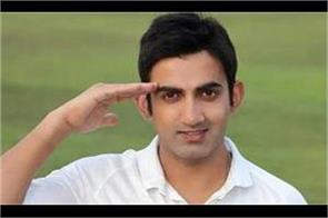gambhir said goodbye to cricket declaration of retirement from all formats