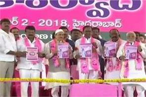 release of trs announcement