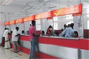 postal department will become the second largest payment bank