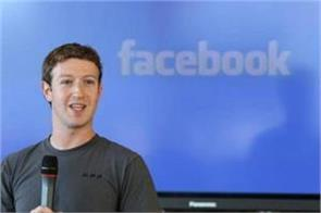 facebook will now be banned on fake news  survey