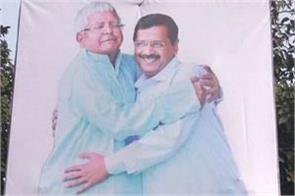 poster fitted in delhi with photo of kejriwal along with lalu