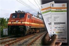 mportant statement given by the railways on aadhar card
