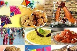 sunday good luck makar sankranti special