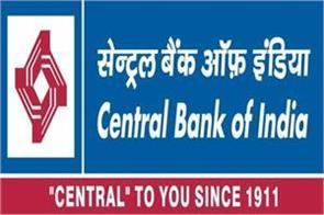 central bank of india  bihar   job  salary  candidate