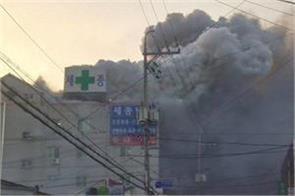 fire in hospital of south korean