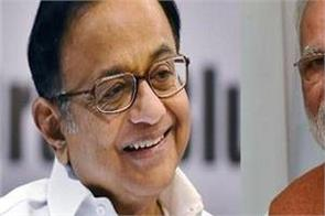 chidambaram said begging is also a job