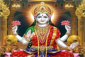 want to get the grace of mahalakshmi then keep these two things in mind