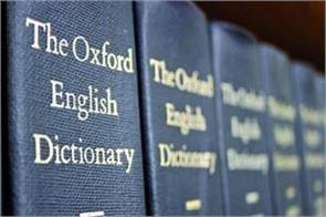 oxford dictionary  word  aadhar  year