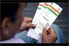 aadhaar card required for another service sit at home and link