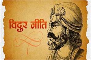 vidur policy in hindi