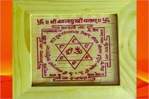 chamatkari yantra in hindi