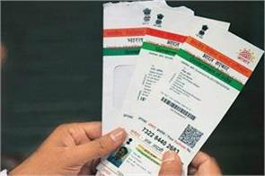 now your adhar card will be identified through the face