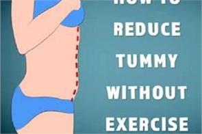 how to reduce tummy without exercise
